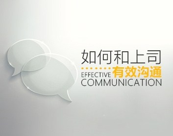 如何和上司有效沟通,轻松搞定上司