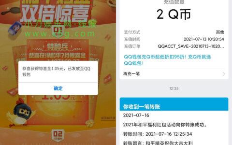 【简单粗暴】和平精英领取随机QQ红包秒到账