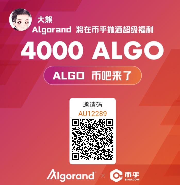 Algorand,联合币乎空投4000ALGO