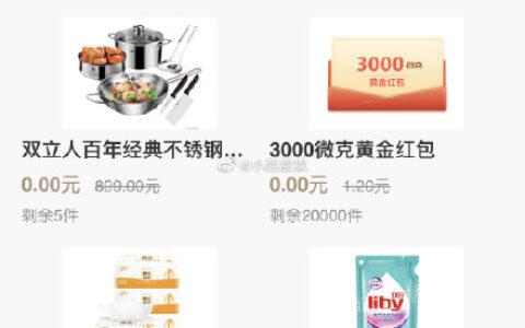 """10点开始招商银行APP搜索""""便民生活遇见美好"""" 礼品4"""