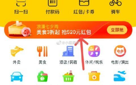 """美团APP 首页""""浪漫七夕周""""10点抢 30-13.14券/520组"""