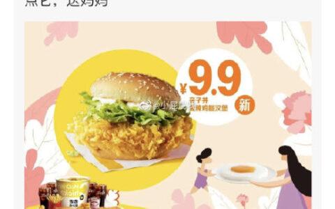 """即日起至5月9日,9块9 返场的辣堡升级为 """"亲子井麦辣"""
