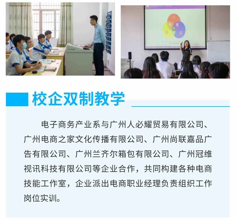 专业介绍 _ 电子商务(高中起点三年制)-1_r9_c1.jpg
