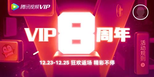 【腾讯视频】8周年庆-VIP限时5折活动