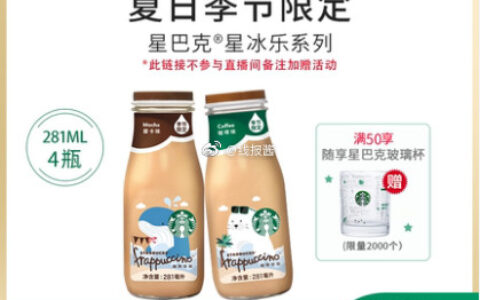 星巴克星冰乐咖啡摩卡味即饮咖啡6瓶【80】【预售】星