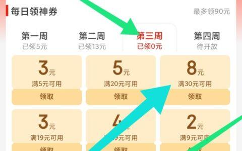 下载京东极速版app白嫖车底部栏中间-百元生活费点