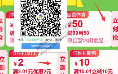 苏宁2元支付券/99-50元自营食品券