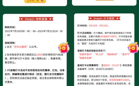 打开链接,京东0元购鲸鱼座AI音箱需6天打卡!
