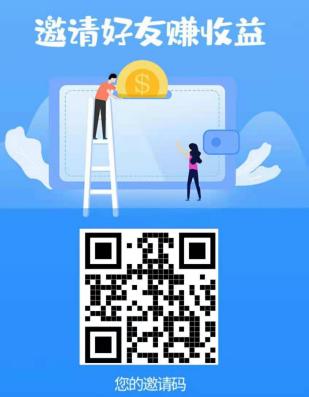 链客生活:注册实名免费领取20U等值云矿机,邀请激励,团队化推广,星级达人模式