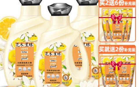 【京东】花木星球 天然氨基酸香氛洗衣液 深层洁净 柚