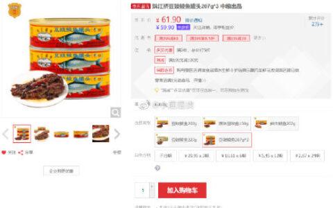 珠江桥豆豉鲮鱼罐头207g*3,叠加299-60券,关注店铺后