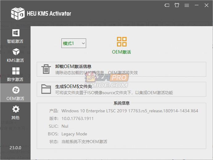 HEU KMS Activator 04.jpg