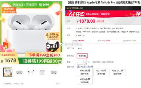 0点开始Apple/苹果 AirPods Pro 主动降噪无线蓝牙耳机