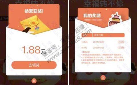 亲测2元-微信关注【广发基金】公众号-回复【生日】-抽奖