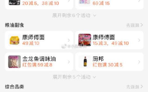 """饿了么 坐标深圳 搜索""""美宜佳"""" 找到支持59-20券的店"""