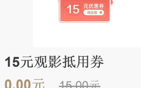 【招行】 上海的同学领15元影票券