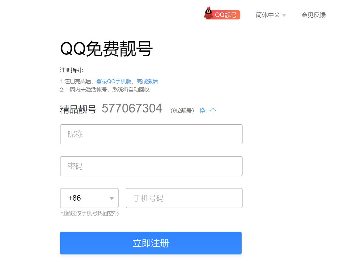 qq靓号免费申请,9位QQ限时免费申请