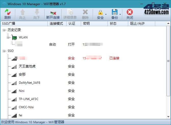 Win10优化管家Windows 10 Manager