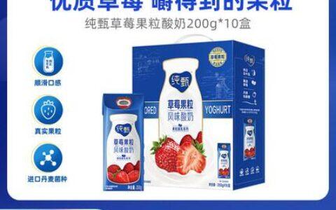 39.9元纯甄酸奶10盒线下一箱要六七十的里面有真实