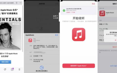 【苹果手机领1~4个月音乐会员】浏览器打开地址领取兑