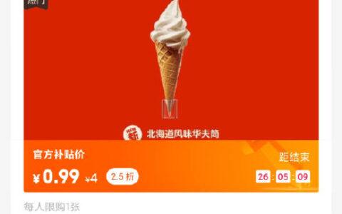 【美团】反馈app搜【汉堡王】买甜筒也有【0.99】换大