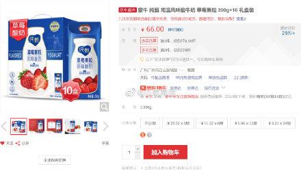 蒙牛 纯甄 常温风味酸牛奶 草莓果粒 200g×10 礼盒装
