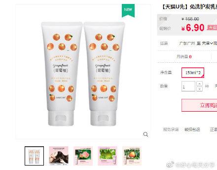 【U先试用】水木萃白 免洗护发乳150ml*2【6.9】MissCa
