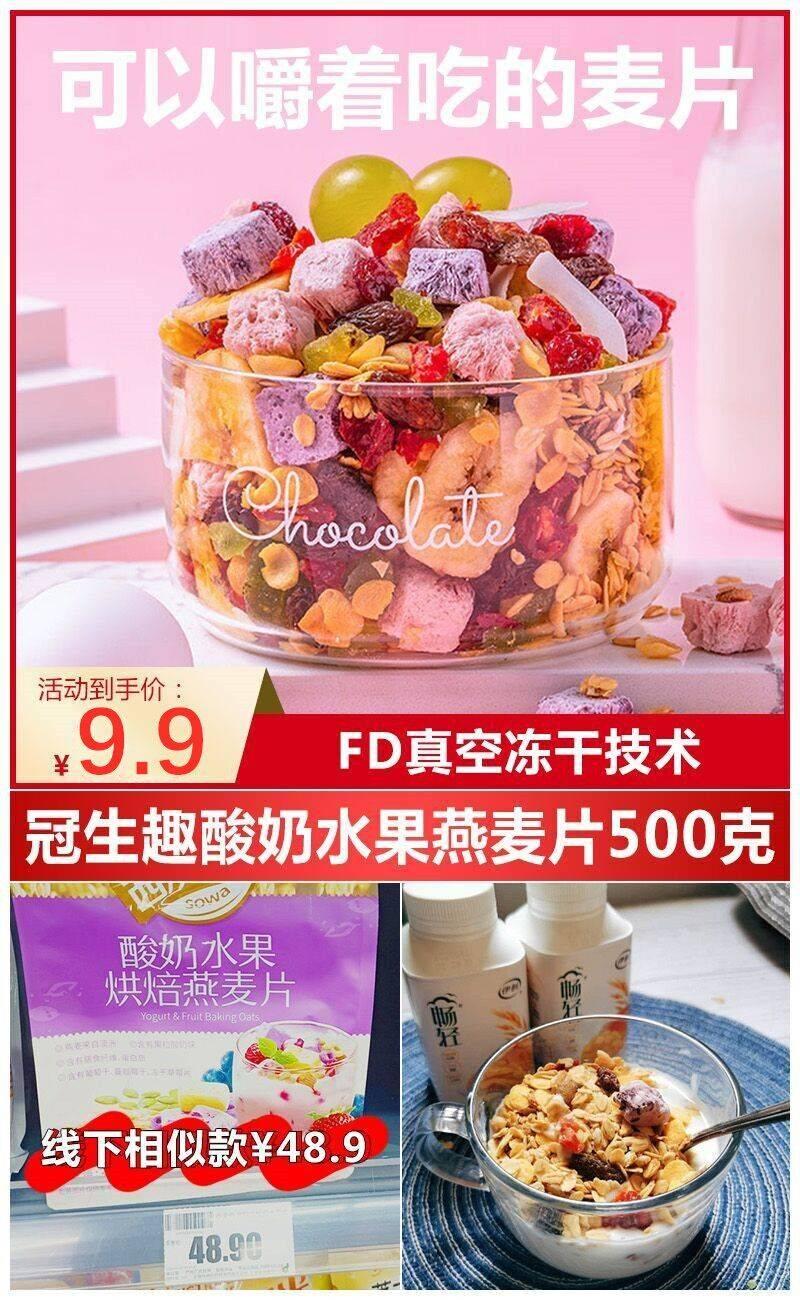 来个营养早餐!酸奶燕麦片酸奶块坚果/水果麦片500g