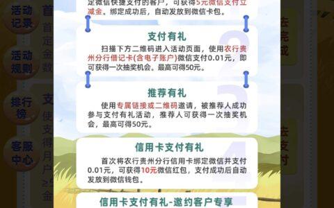 贵州农行,年前出的抽立减金活动