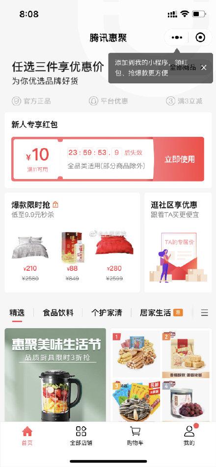 wx扫码 腾讯惠聚 可领10元红包 爆款限时抢 有维达,券