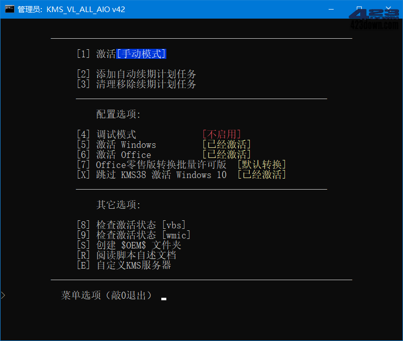 全能激活脚本 KMS_VL_ALL_AIO V44 中文版