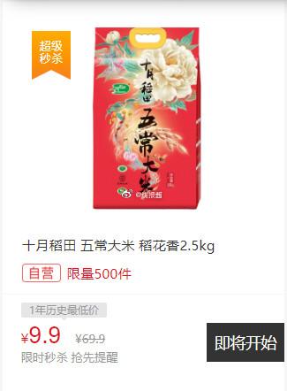 6点秒杀限量500、9.9+运费卷  十月稻田 五常大米 稻花