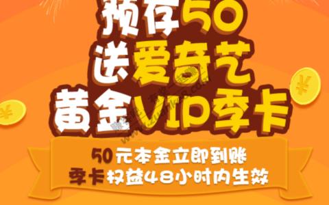 电信互联网卡存50话费 送爱奇艺季卡
