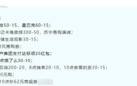7月19日周一,农行海底捞300-50、邮储观影30-15、北京银行瑞幸咖啡20-10等!