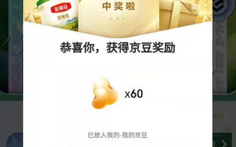 【京东】app首页按住下拉,进入二楼做任务抽京豆