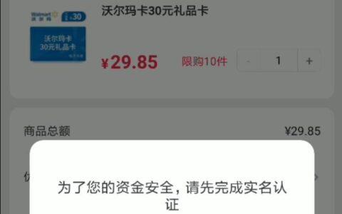 悲剧,浦惠到家买卡券需要实名了
