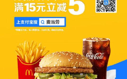 【麦当劳】反馈今天任意消费免费送麦乐鸡6块可以在支