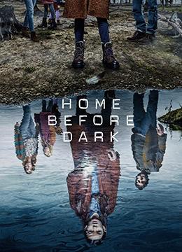 天黑请回家 第二季