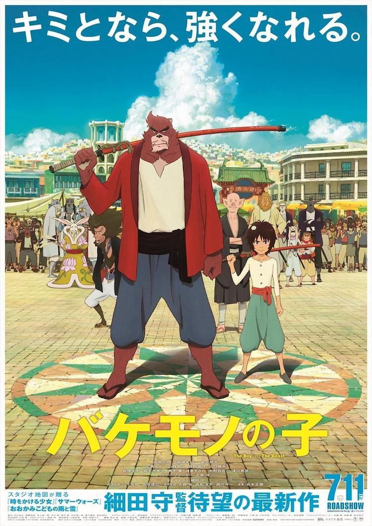 细田守电影《怪物之子》评价:温馨又正面的好看作品