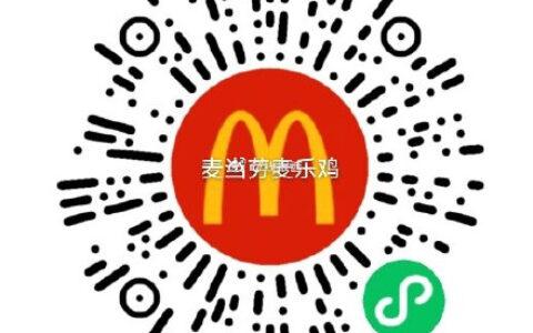 【麦当劳】免费麦乐鸡+12元汉堡可乐套餐券直领