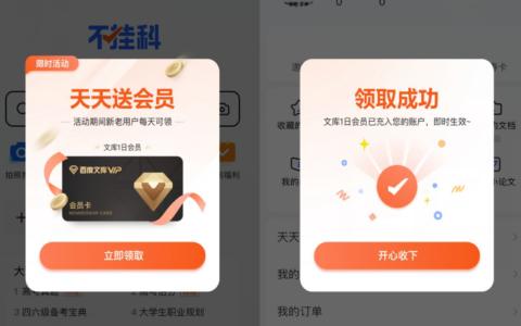 """【不挂科每天领1天百度文库会员】应用商店下载""""不挂"""