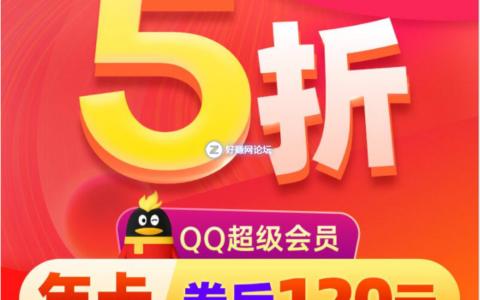 BUG五折价!!!哔哩哔哩大会员年卡/QQ会员/黄钻/豪华黄钻/超级会员官方