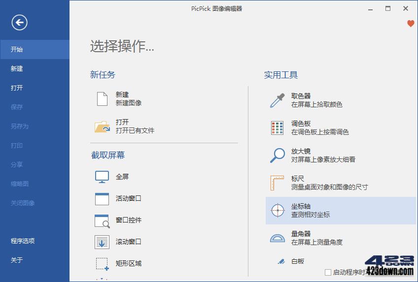 PicPick Professional v5.1.9 简体中文绿色版