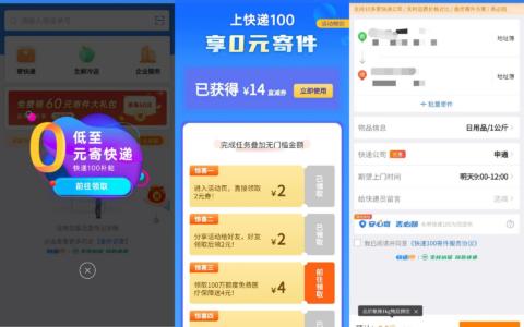 """【免费领18元券免费寄快递】微信小程序搜索""""快递100"""