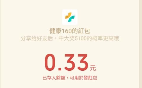 微信打开链接健康160抽虹包,亲测0.33,非必中!