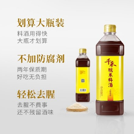 千禾 料酒 糯米料酒 调味去腥 粮食酿造 1L*2【16.8】
