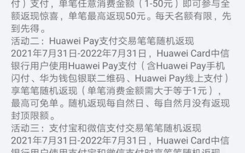中信huaweipay全额返现又开始了(50-50)