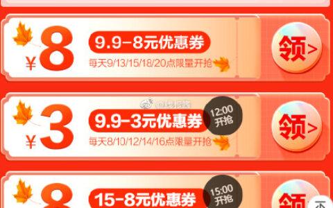 京东极速版9.9-5/9.9-3/15-5,两个领取地址1、2、自己