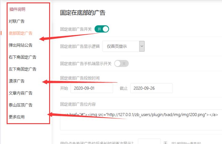Z-Blog广告位大全插件(网站各种广告位集合效果)-第1张图片-爱Q粉丝网