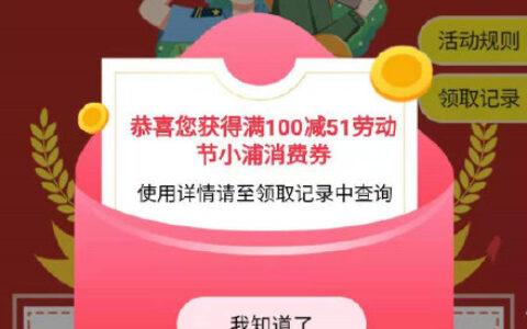 【浦发银行】喜大浦奔app-小浦惠花-反馈消费51元抽券